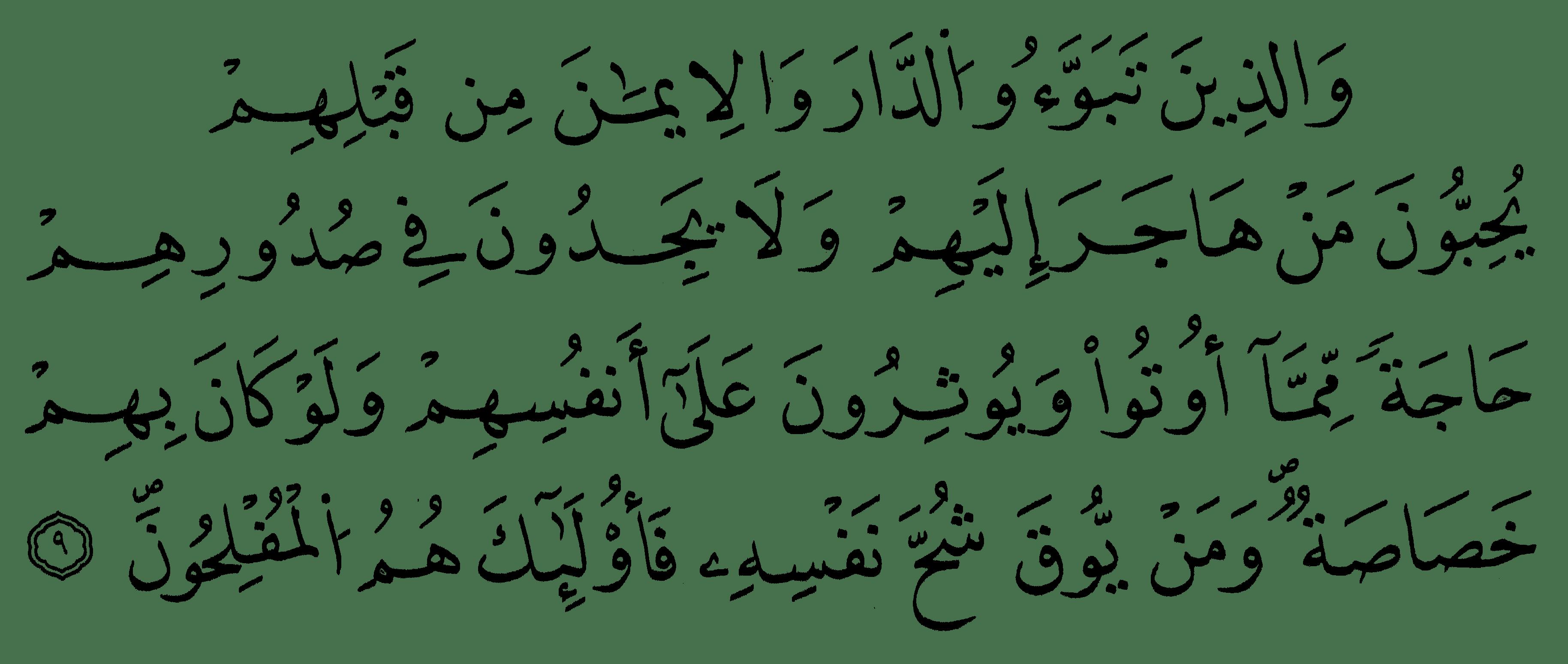 2. Madina in Qur'an - Al-Hashr 9-min